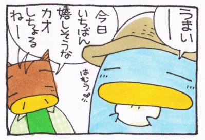 絵日記100607-4