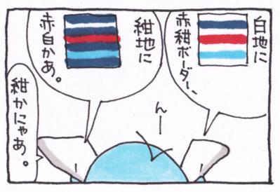 絵日記100608-2