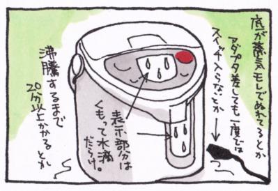 絵日記100611-1