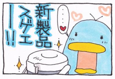 絵日記100611-3