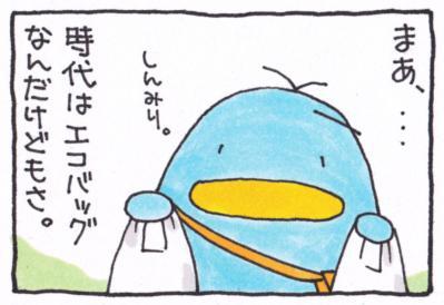 絵日記100614-3