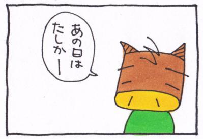 絵日記100619-1