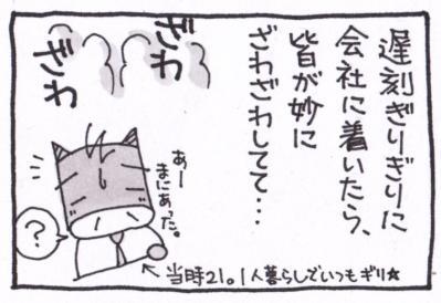 絵日記100619-2