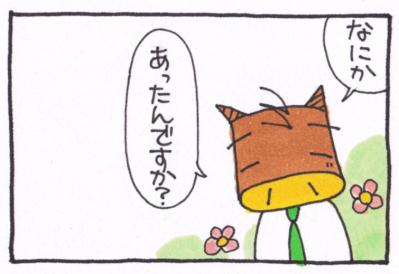 絵日記100619-4
