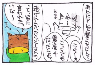絵日記100619-6