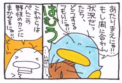 絵日記100619-7