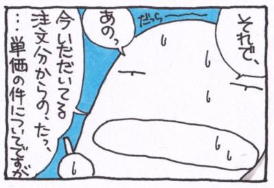 絵日記100622-2