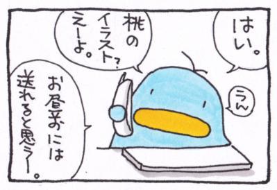 絵日記100628-2