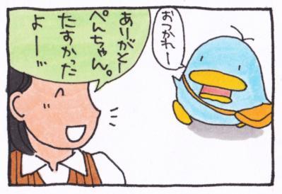 絵日記100628-3