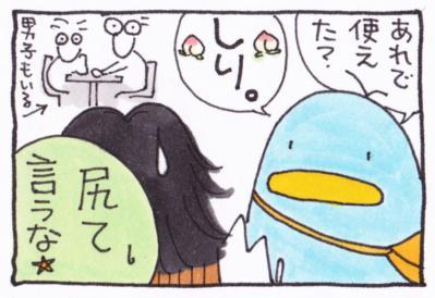 絵日記100628-4