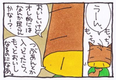 絵日記100701-7