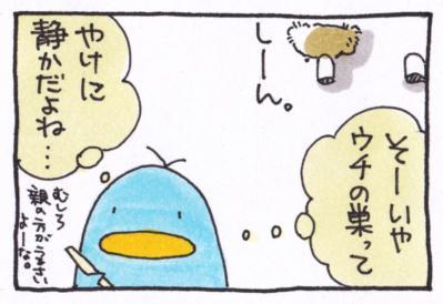 絵日記100709-2