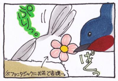絵日記100709-8