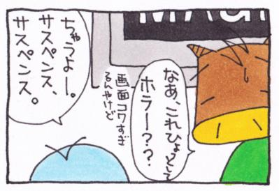 絵日記100718-2