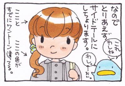 絵日記110417-1