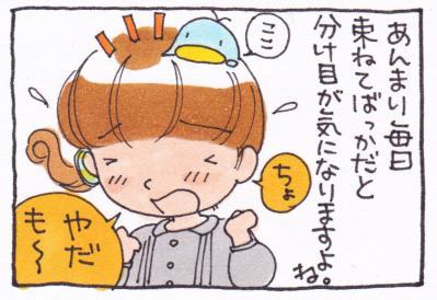 絵日記110417-2