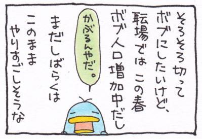 絵日記110417-3
