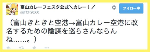 201141108Toyama_Curry_Festa-TCF2014-2.jpg