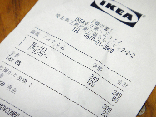 201411IKEA_Curry-6.jpg
