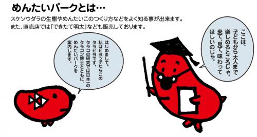 201411cod_roe_Kanefuku-5.png