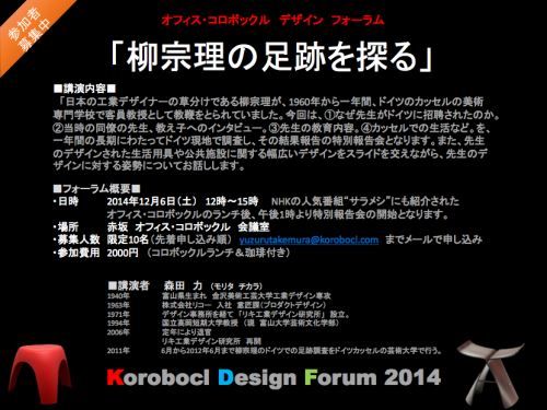 20141207OFFICE_KOROBOCL_Design_Forum-11.png