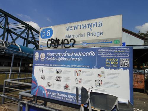 2014Chao_Phraya_Express_Boat-10.jpg