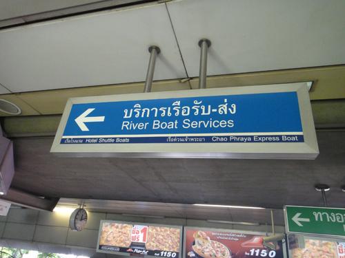 2014Chao_Phraya_Express_Boat-3.jpg