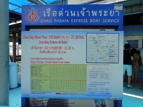 2014Chao_Phraya_Express_Boat-5.jpg