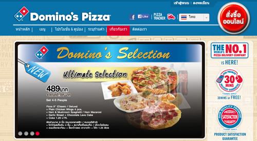 2014Dominos_Pizza_Thailand-6.jpg