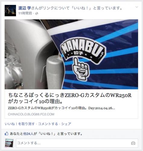 2014Manabu_Gyoza.png