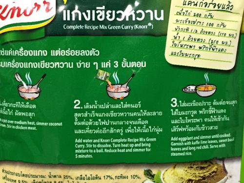 2014Thai_Green_Curry_Knorr-2.jpg