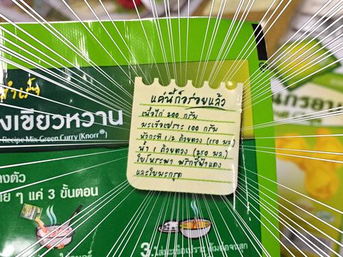 2014Thai_Green_Curry_Knorr-3.jpg