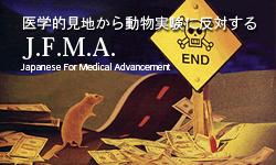 医学的見地から動物実験に反対する