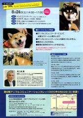 ACワークショップ20130824(裏)