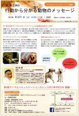 AC講座20130831