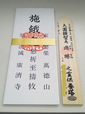 お塔婆&施餓鬼札(H25.7.12)