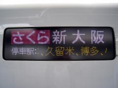 110421-310=新幹線さくら行先