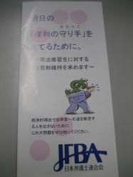 日本弁護士連合会 司法修習費給費制維持緊急対策本部発行のパンフレット