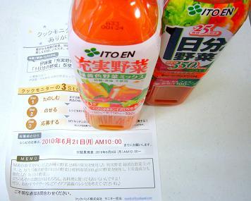 伊藤園の野菜ジュース当選♪