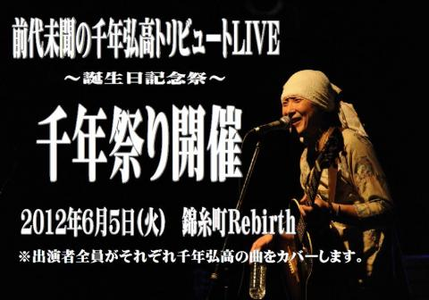 千年祭り_convert_20120409023619