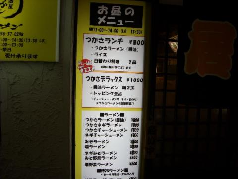つかさ・H22・12 店外昼メニュー