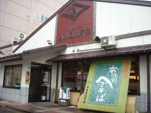 小嶋屋総本店(県央店)・H22・11 店