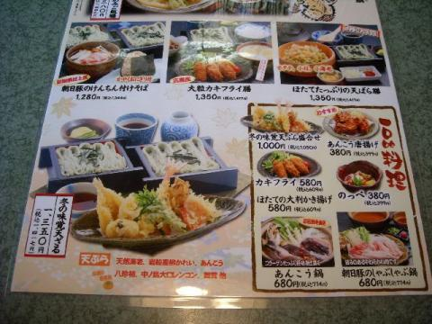 小嶋屋総本店(県央店)・H22・11 季節メニュー2
