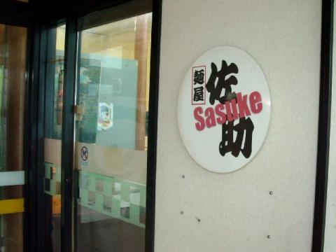 佐助・H22・11 店2