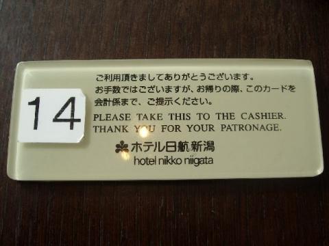 桃季・会計カード