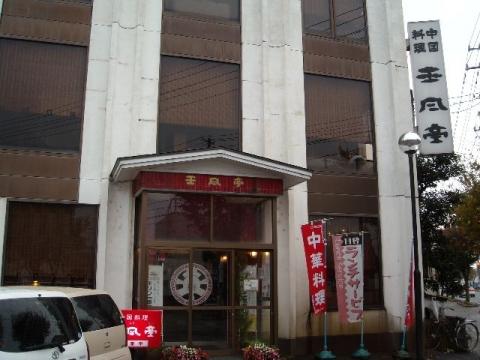 王風亭・店