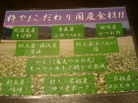 粋や・メニュー6