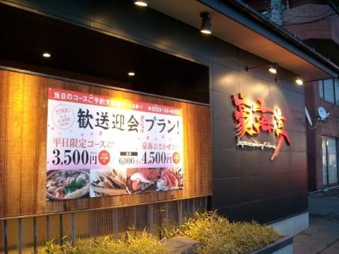 豪海亭・H26・2 店2