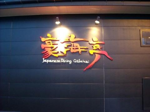 豪海亭・H26・2 店1