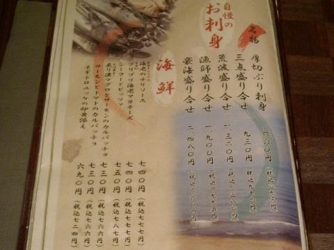 豪海亭・H26・2 メニュー1